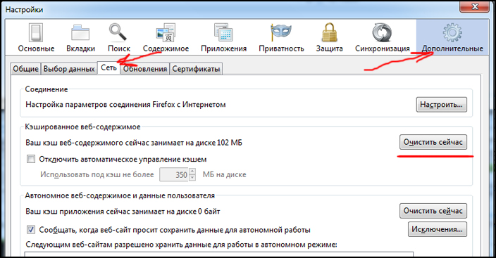 Как очистить кэш браузера Mozilla FireFox