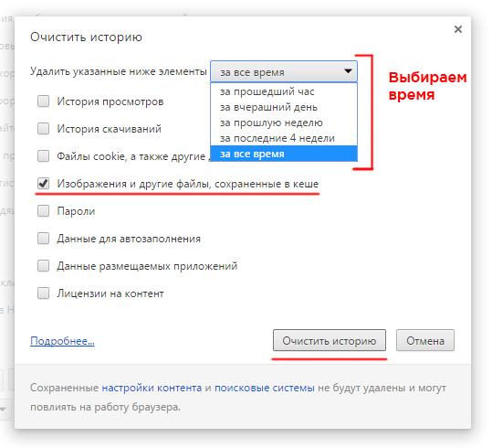 Как очистить кэш браузера Google Chrome