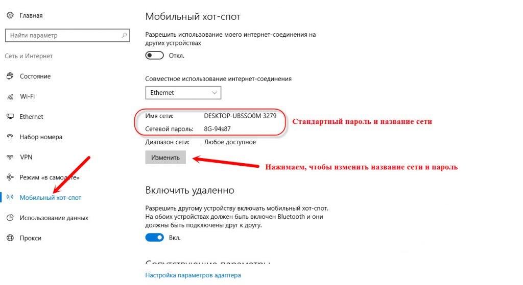 Как раздать интернет по Wi-Fi в Windows 10 используя функцию Мобильный хот-спот