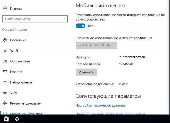Запуск точки доступа в WINDOWS 10, когда интернет через 3G модем (мобильная сеть)