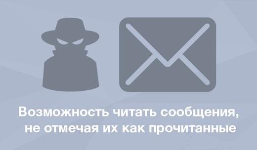 Реально ли анонимно читать свои сообщения