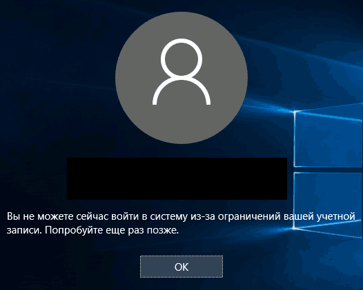 windows 10 access denied