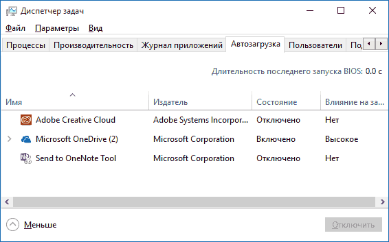 windows 10 autorun entries