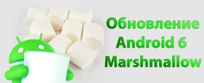 Обзор Android 6 Marshmallow