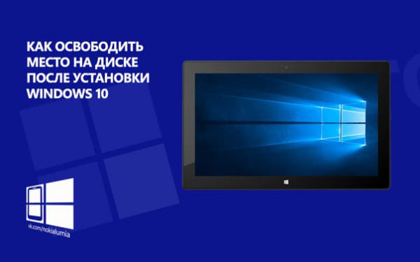Как освободить место на диске после установки Windows 10
